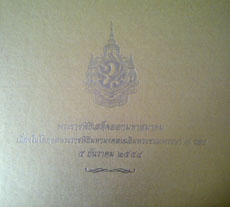 Invitation Cover